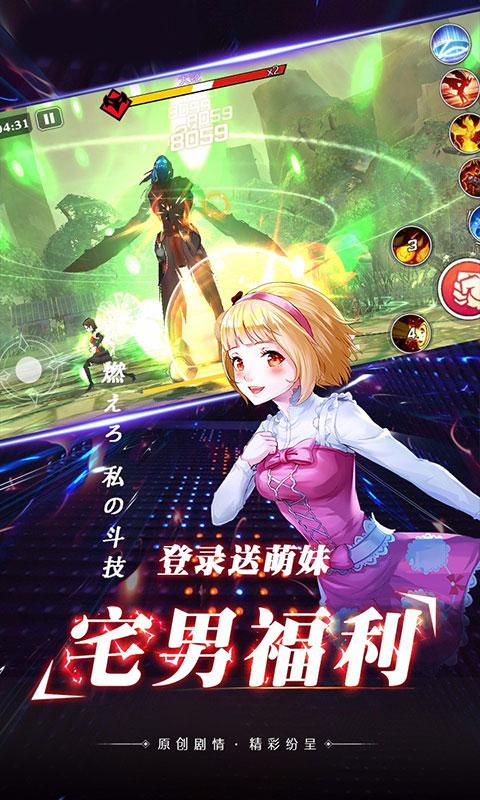 光之萌约星耀版游戏截图5