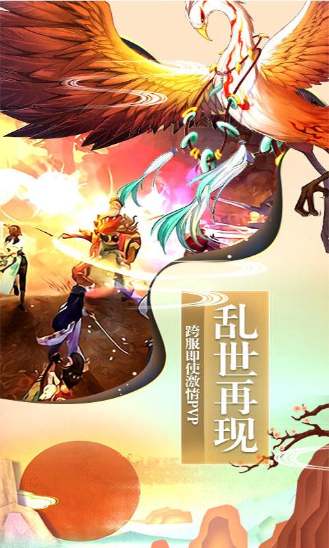 仙风道骨星耀版游戏截图3
