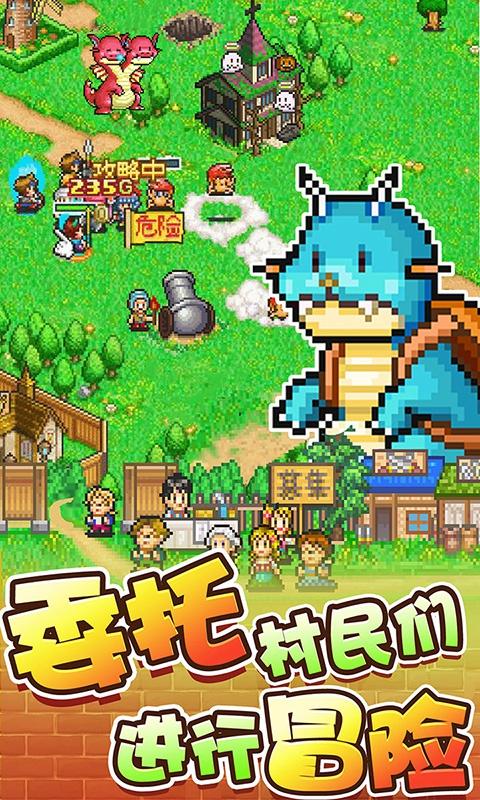冒险村物语游戏截图3