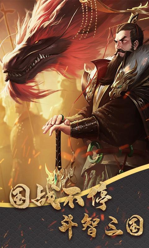 大军师:全面战争游戏截图1