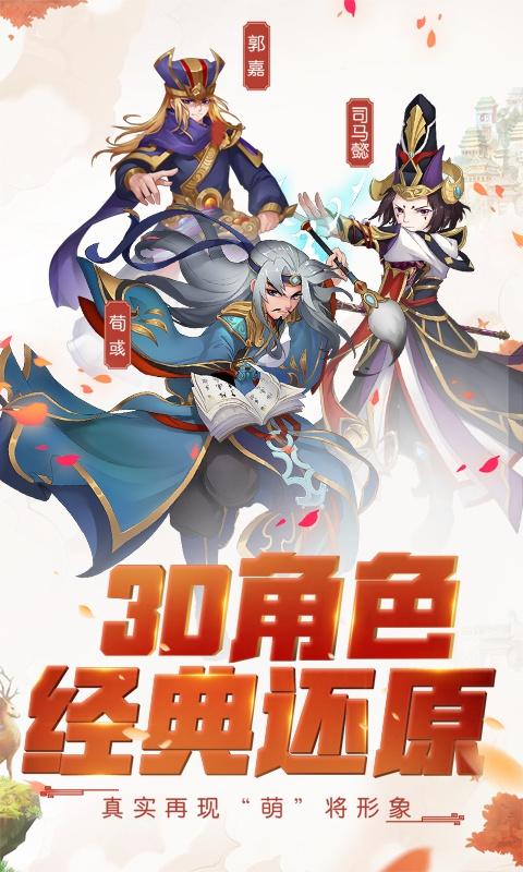 风暴三国(单挑联萌)游戏截图2