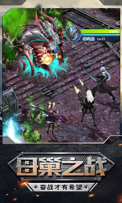 生化迷城星耀版游戏截图2