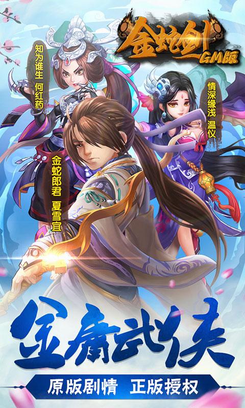 金蛇剑(GM版)游戏截图1
