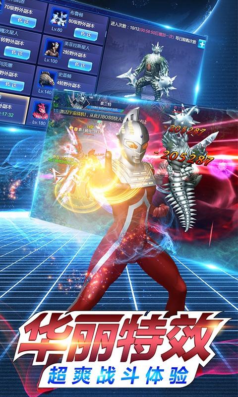 疯狂追击超人游戏截图2