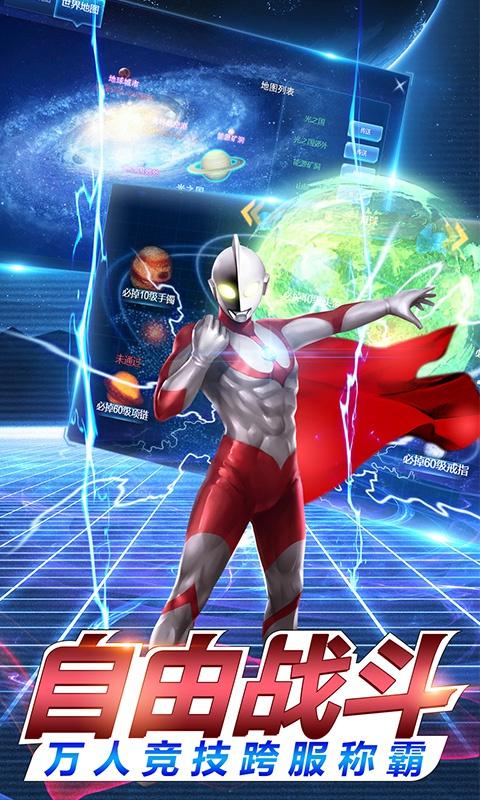 疯狂追击超人游戏截图5