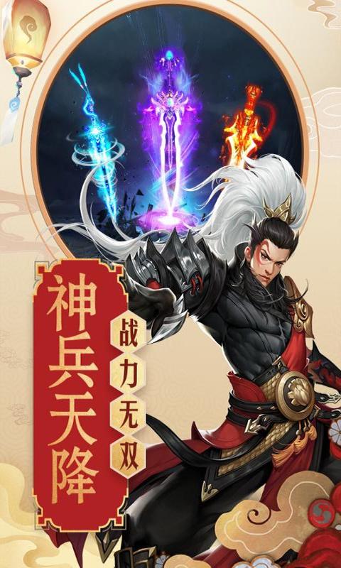 百炼成神之青云宗星耀版游戏截图3