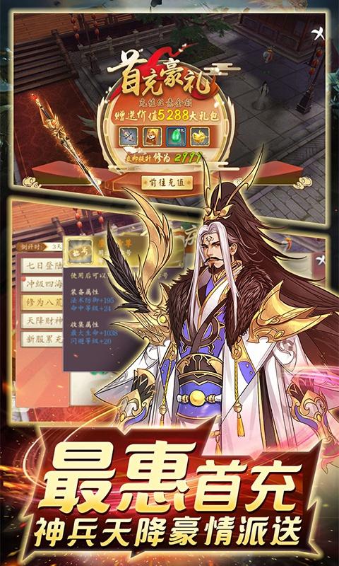 剑指江湖游戏截图5