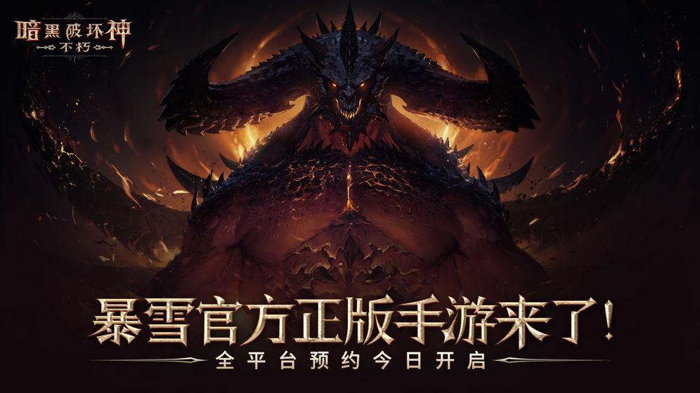 暗黑破坏神:不朽游戏截图5
