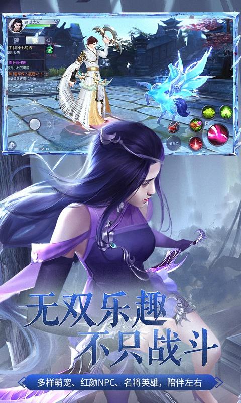 大唐无双-唯美版游戏截图4