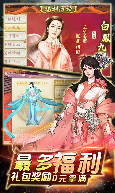剑指江湖游戏截图3