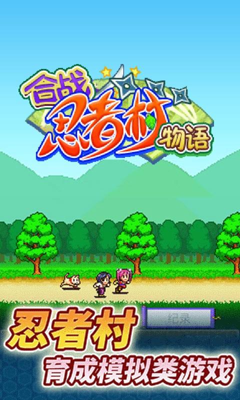 合战忍者村物语游戏截图3