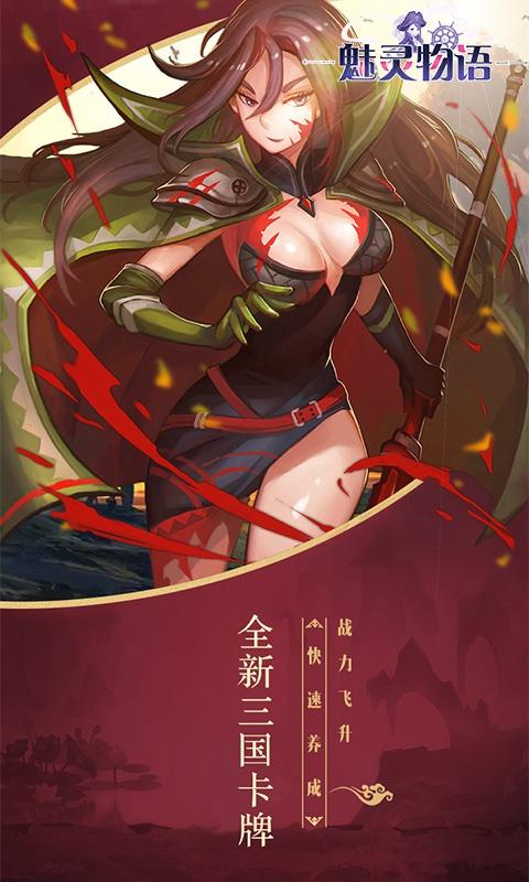 魅灵物语至尊版游戏截图2