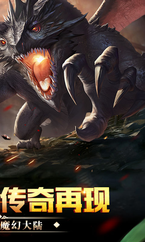 荣耀霸业飞升版游戏截图2