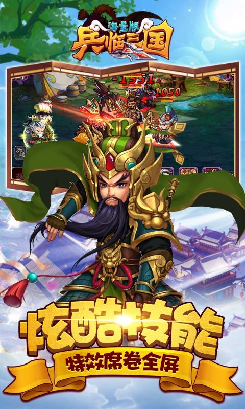 兵临三国海量版游戏截图2