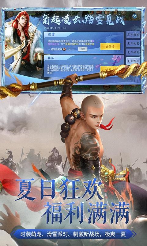 大唐无双-唯美版游戏截图5