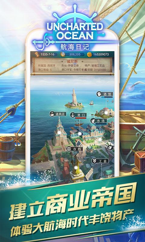 航海日记游戏截图2
