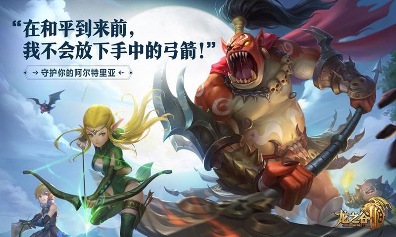 龙之谷2游戏截图4