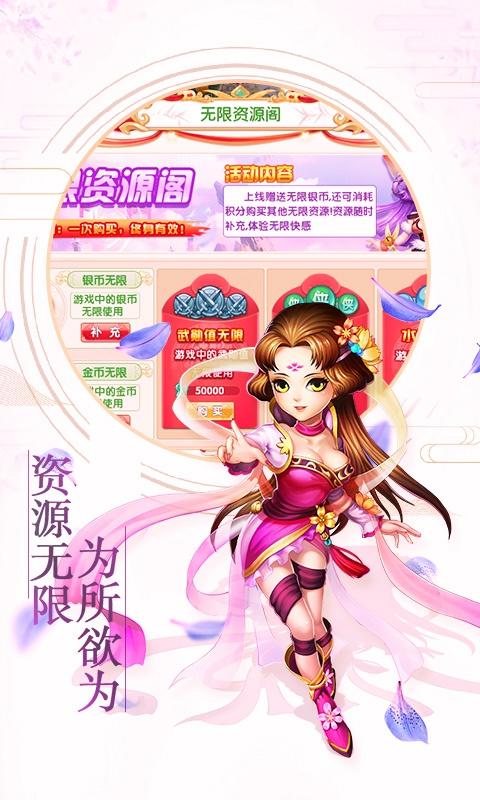 西游荣耀资源海量版游戏截图5