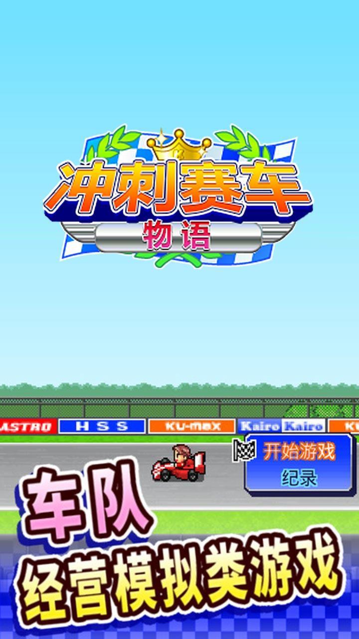 冲刺赛车物语游戏截图2