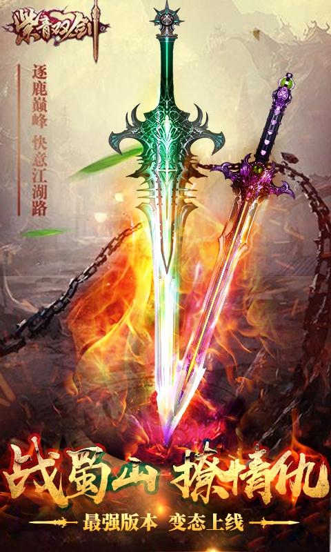 紫青双剑:蜀山三杰截图