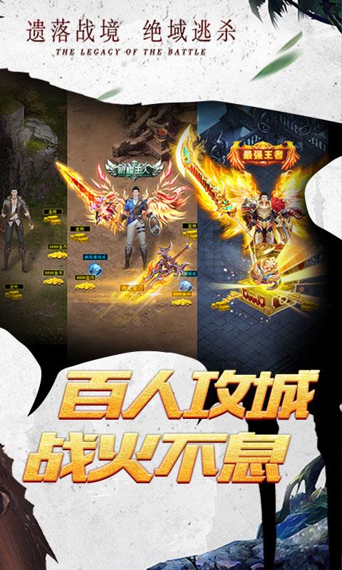 荣耀霸业飞升版游戏截图5