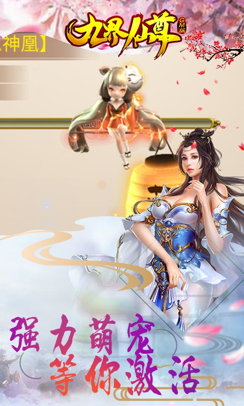 九界仙尊GM版游戏截图2
