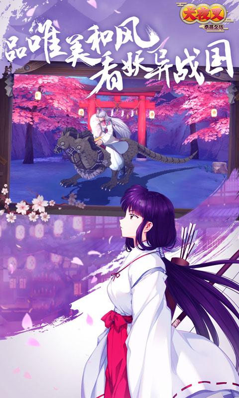 犬夜叉:奈落之战游戏截图3