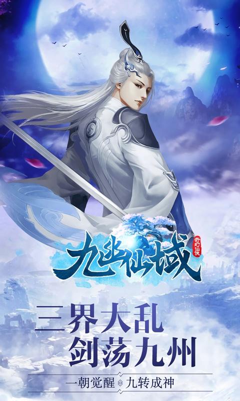 九幽仙域游戏截图3