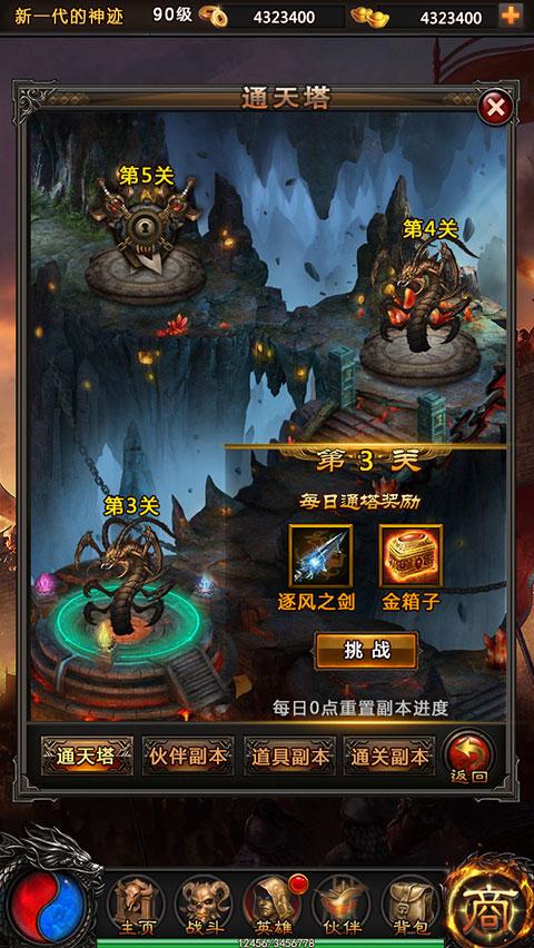 风云战神GM版游戏截图2