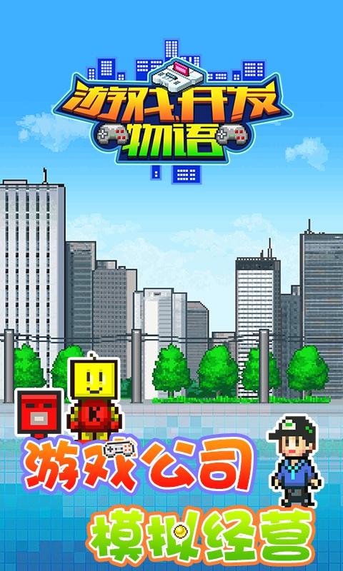游戏开发物语游戏截图1
