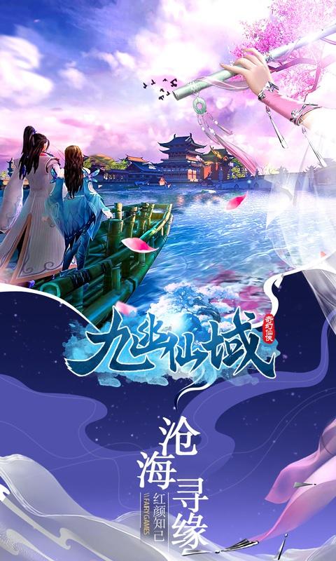 九幽仙域游戏截图1