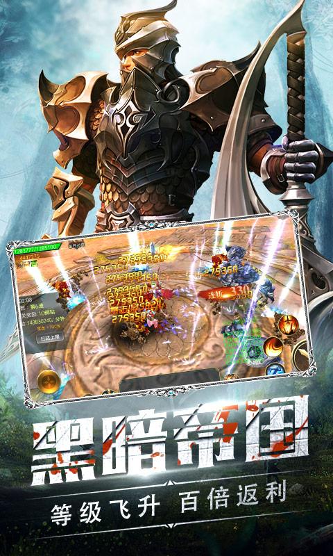 黑暗帝国飞升版游戏截图5