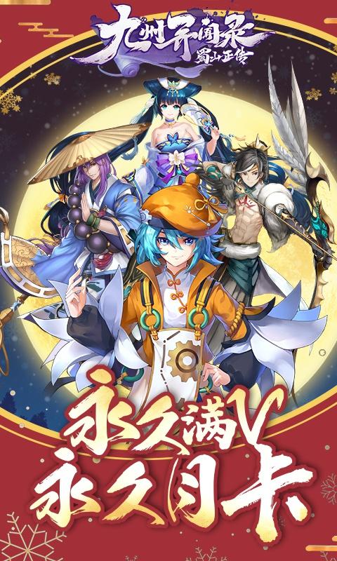 蜀山正传(九州异闻录)游戏截图1