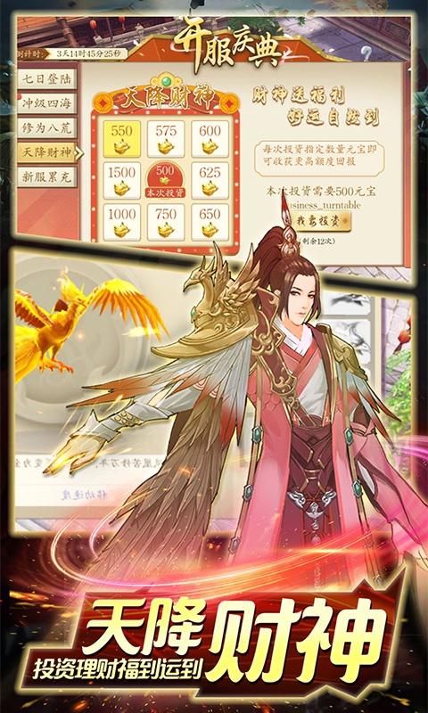 剑指江湖游戏截图1