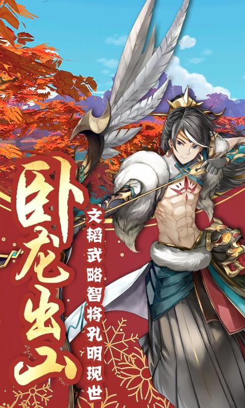 蜀山正传(九州异闻录)游戏截图3
