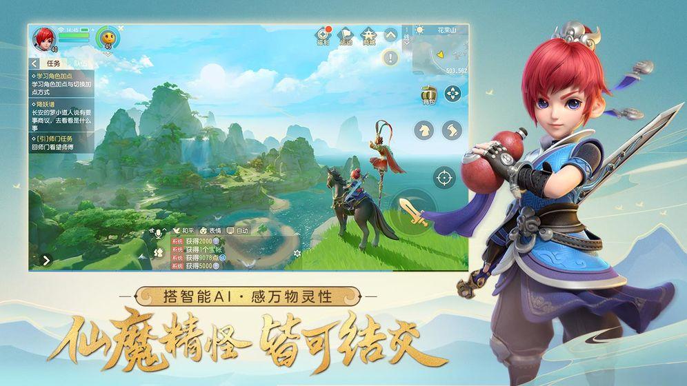 梦幻西游三维版游戏截图4