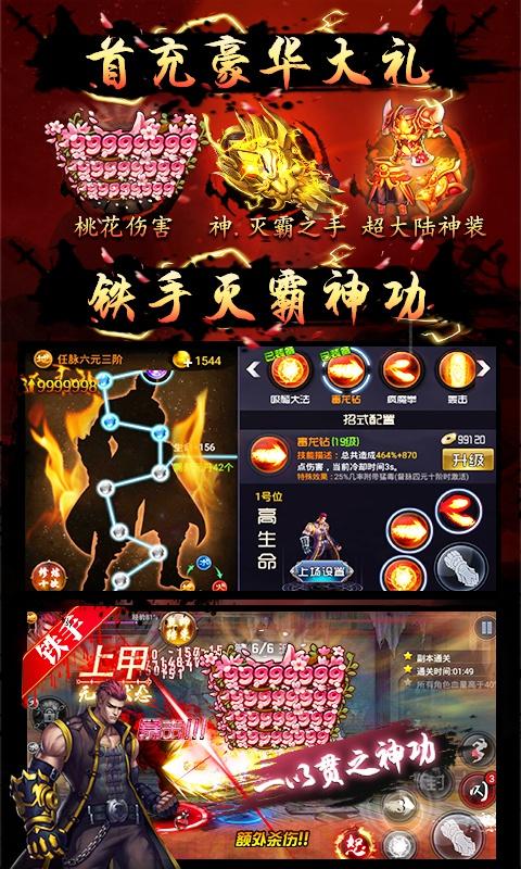 四大名捕之震关东游戏截图3