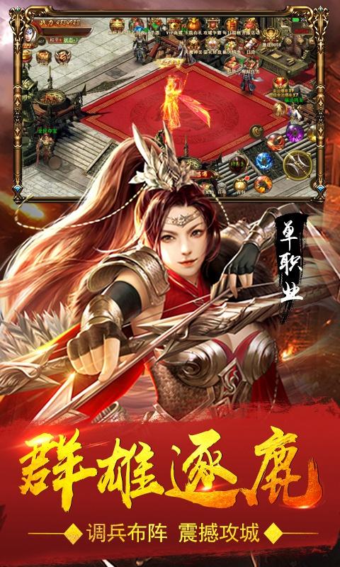 血饮天下(三国单职业)游戏截图1