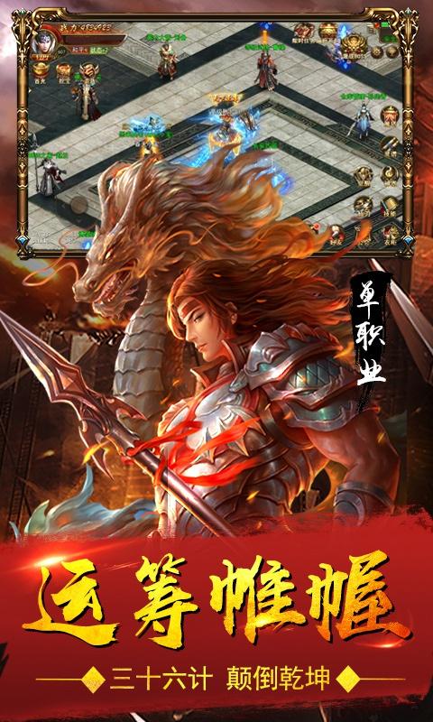 血饮天下(三国单职业)游戏截图4