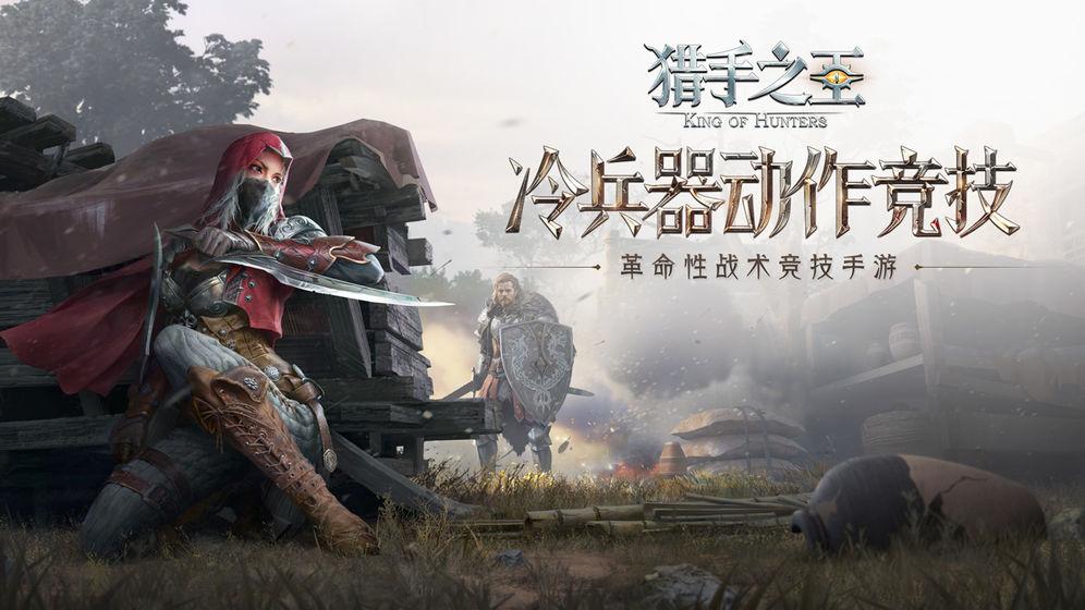 猎手之王游戏截图2