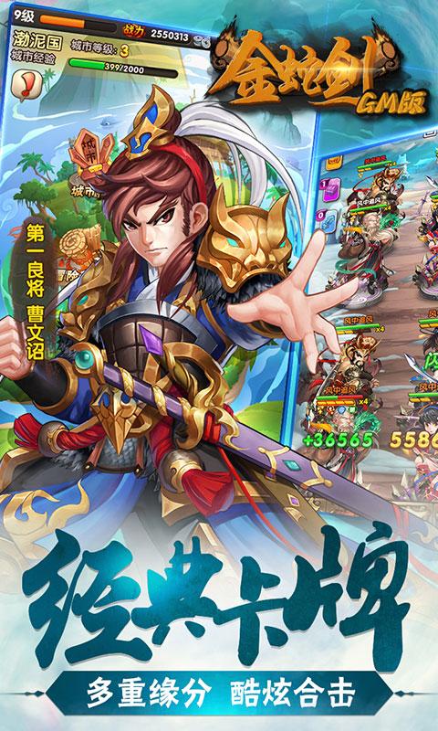 金蛇剑(GM版)游戏截图2