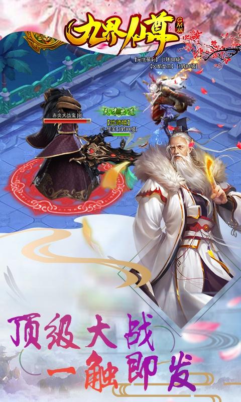 九界仙尊(GM版)游戏截图4