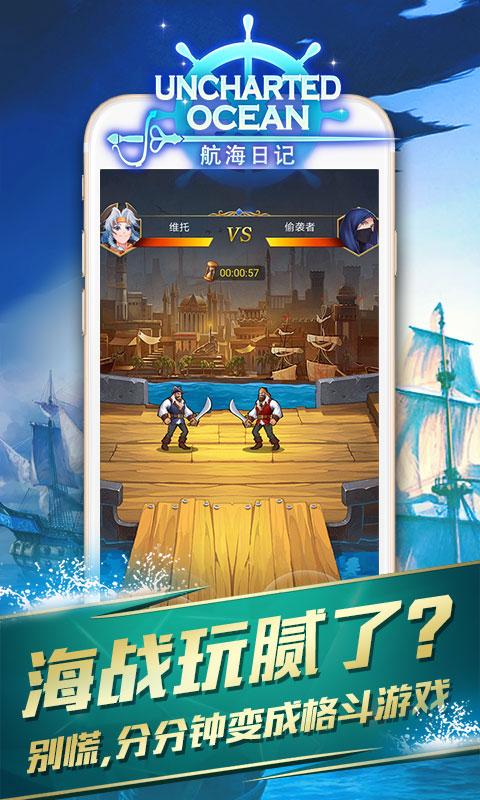 航海日记游戏截图4