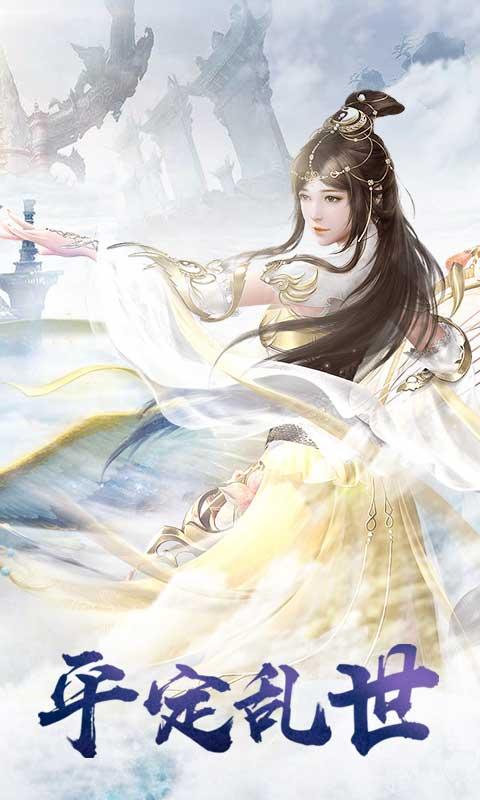 蜀山战纪2踏火行歌游戏截图5