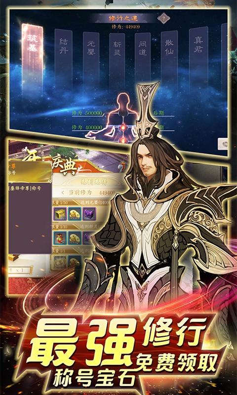 剑指江湖游戏截图2
