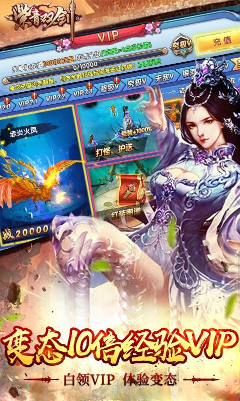 紫青双剑:蜀山三杰游戏截图5