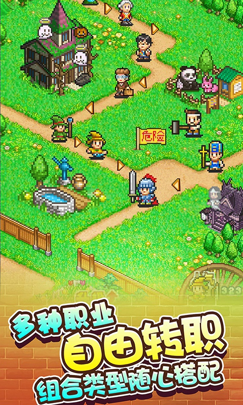 冒险村物语游戏截图2