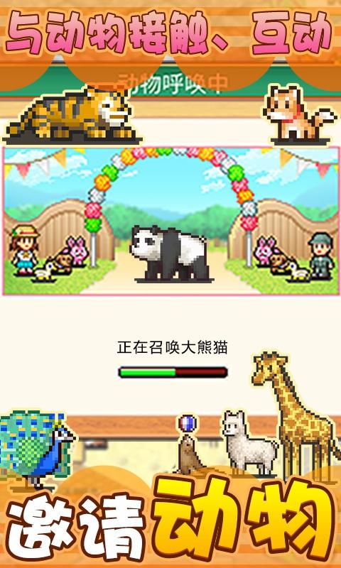 发现动物公园游戏截图2