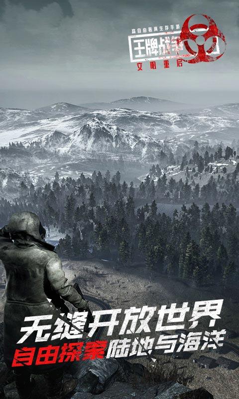 王牌战争:文明重启游戏截图3