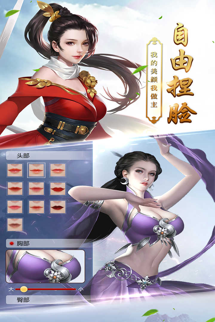 天命传说游戏截图5
